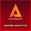 Accs-Shop.com Купить аккаунты - Вконтакте, Twitter, Facebook, Instagram, Ok и др. - последнее сообщение от Accs-shop
