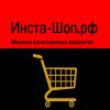 инста-шоп.рф - последнее сообщение от инста-шоп.рф